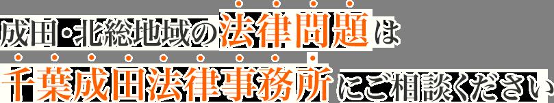 成田・北総地域の法律問題は千葉成田法律事務所にご相談ください