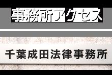 事務所アクセス 千葉成田法律事務所